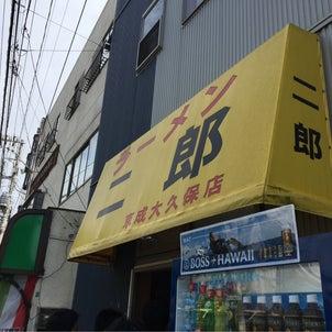 ラーメン二郎 京成大久保店 みそつけ麺の画像