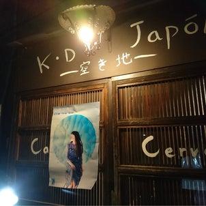 この1週間 〜ライブ@名古屋KDハポン&京都someno  kyoto&神戸アコフェス♪の画像