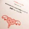 【募集】4月・5月開催!生理のキホン&整理と子宮のトリセツ【おまたぢから®オンライン】の画像