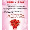 5月限定のアロマ エステコース!(^^)/の画像
