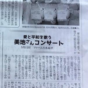 明日は飯山 ファームス木島平道の駅でコンサートです、の画像