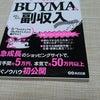 BUYMAの画像