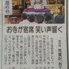 北陸中日新聞の画像