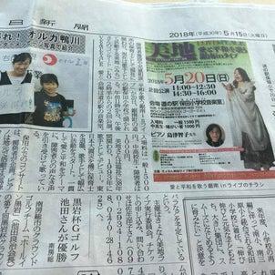 5月20日は、千葉安房 保田小道の駅でコンサートです。の画像