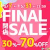 【閉店セール】ベビーアパレル最終価格です!の画像