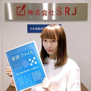 東京に「日本速脳速読協会」直営教室が開講☆の画像