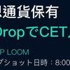 【XRB保有者必見!】BCH基軸の取引所CoinExでリップルを保管すれば毎日8000円!!の画像