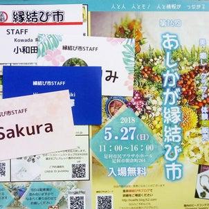 【5/27レポ】子どもスタッフ名刺の画像