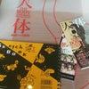 〈人体展〉(上野)へ行ってきましたの画像