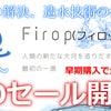 6月1日18時より遂にFiropのICOが始まりますね!ボーナス200%(゜o゜)の画像