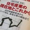 住宅ストック市場で勝ち残るための・・・・HOUSING TRIBUTE 6月号 取材記事掲載~♪の画像