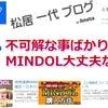 松居一代さん、数ある仮想通貨の中からMINDOL(ミンドル)に賭ける事にした理由教えての画像