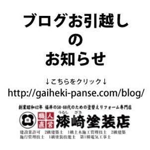 ブログ 引越しのお知らせの画像