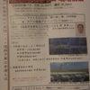 参加者募集中!7月15日&16日の第6回  福島を忘れない!全国シンポジウム&現地視察のご案内。の画像