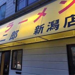 【初】ラーメン二郎 新潟店の画像