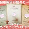 コスメライセンススクール神戸教室合格のご報告が届いています♪♪の画像