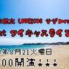 急遽決定!ツイキャスにて「佐々木航太 LIVE2018 サザンrespect」開催決定!!の画像