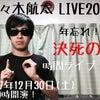 本日!「10時間ライブ!」より「佐々木航太ソロLIVE」がYouTubeで公開!の画像