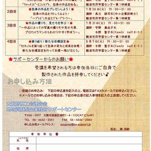 【受講料無料】「ハンドメイド・チャレンジセミナー」の画像