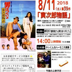 渥美清さんの献花式と寅さんの上映会を行います!の画像