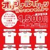 7月から土・日・祝日にイベントを行います!今月はTシャツ特別価格1500円!(税込)の画像