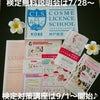 コスメライセンススクール神戸教室・検定無料説明会は7/28~開始です♪の画像