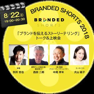 【受講料無料】「ブランド」を伝えるストーリーテリングの画像