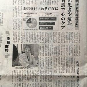 7月23日 日経朝刊にて 特集「役割増す精神腫瘍医」 清水研先生が紹介されています。の画像