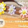 【告知】(岡崎市)レザーストラップデコレーションレッスン開催!の画像