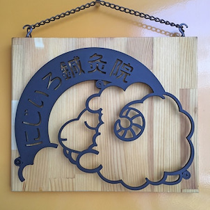 ホッとひと息!鍼灸院様のアイアン看板の画像