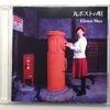 丸ポストの唄CDデザイン制作 ジャズシンガーElenor-Sheeさんの画像