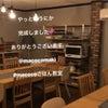 叶うようにできている?(大阪 発酵 麹 料理教室)の画像