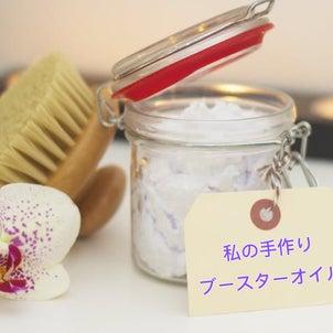 化粧水前に塗る手作りブースターオイルの画像