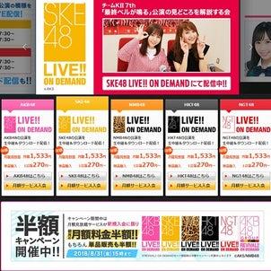 DMMの「SKE48 LIVE!! ON DEMAND 」が半額キャンペーンの画像