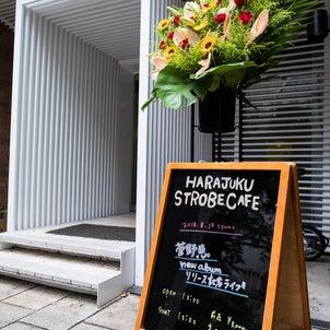 リリース記念ワンマンライブ@原宿ストロボカフェ。の画像
