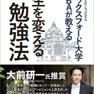8月26日 『オックスフォード大学MBAが教える 人生を変える勉強法』西垣和紀氏のセミナーの画像
