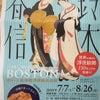 繊細 鮮やか! 鈴木春信 ボストン美術館浮世絵名品展の画像