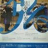 アクロス弦楽合奏団 12th定期演奏会 鑑賞記の画像