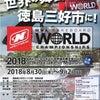 世界選手権からのジャパンツアーと日本初!!の画像