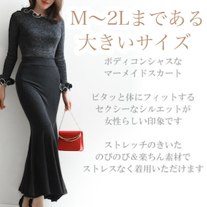 ≪大きいサイズ≫マーメイドスカートでSEXYコーデの画像