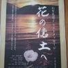 ブックセンタークエスト黒崎井筒屋店での「花の億土へ」上映会に行ってきたの画像