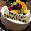お義母さん卒寿お祝い〜日本人女性の健康寿命は74歳ですが…の画像