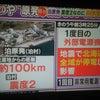 震度2で、外部電源全喪失という北海道の泊原発の教訓は?の画像