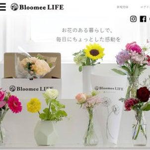 気軽に、楽しく!お花が届くwebサービス【3選+α】の画像