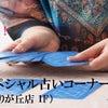 9/22(土)連休スペシャル占いコーナー@西友ひばりが丘店に出演いたします!の画像
