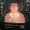 特別展 浄土九州 in 福岡市博物館の画像