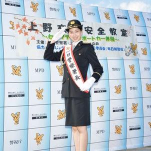 上野・一日警察署長の画像