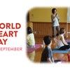 明日は、「世界心臓デー」の画像