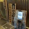 京都右京区 四条通り 麺処鶏谷の熟成鶏そばの画像