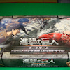 進撃の巨人 ボードゲーム!の画像